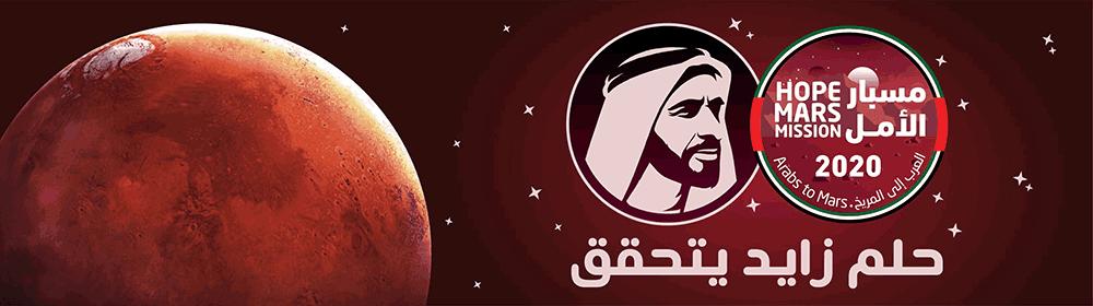 Hope Mars Mission 2020